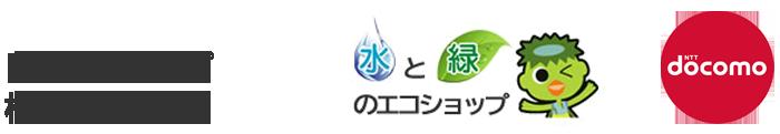 docomoshop栃木バイパス店公式ホームページ